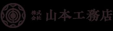 株式会社 山本工務店